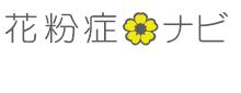 花粉症ナビ