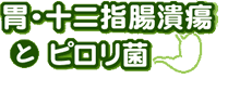 武田薬品 – 胃・十二指腸潰瘍とピロリ菌